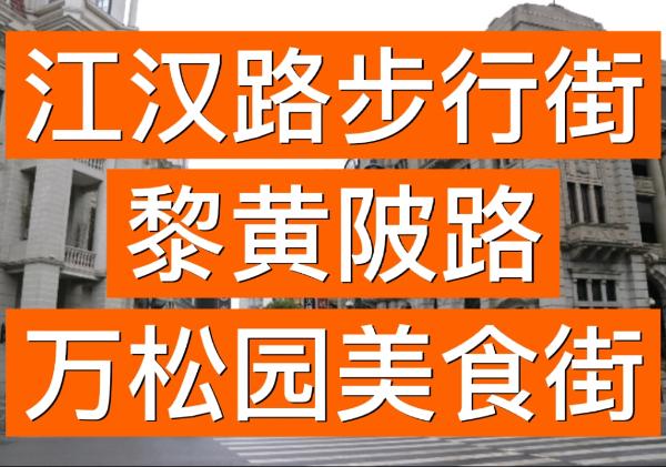 江汉路步行街及周边攻略