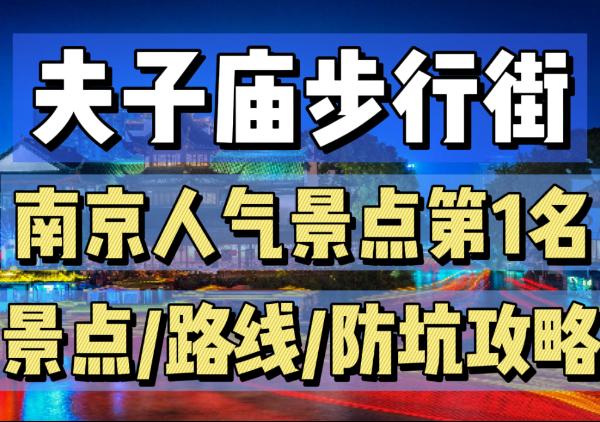 夫子庙-老门东秦淮地区游览路线图