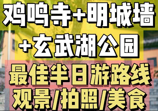 鸡鸣寺+明城墙+玄武湖最佳半日游