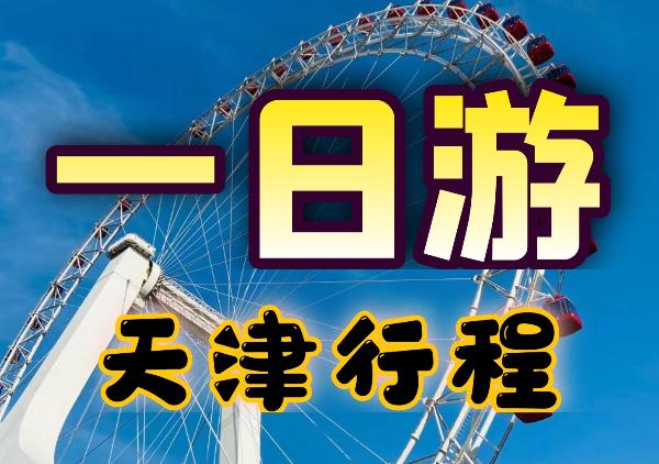 天津行程|1日游地图