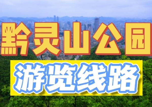 黔灵山公园半日游