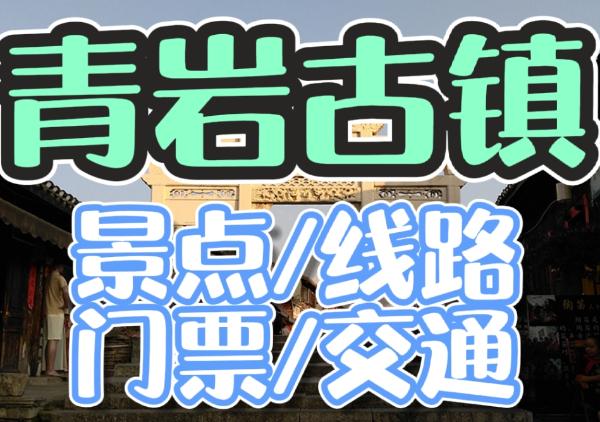 青岩古镇景点 游览线路