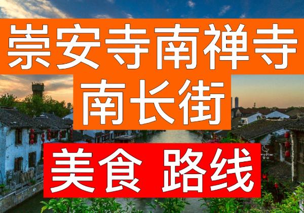 崇安寺/南禅寺/南长街美食路线攻略