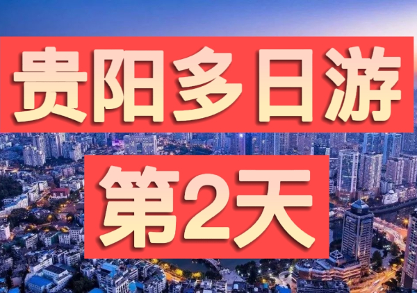 黔灵山公园 小吃街 甲秀楼 夜市