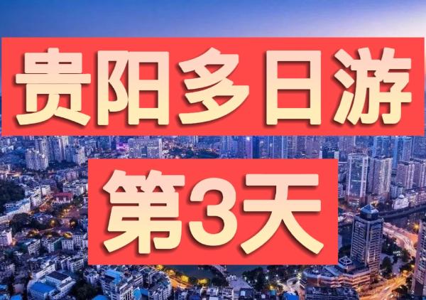 花溪公园 夜郎谷 青岩古镇