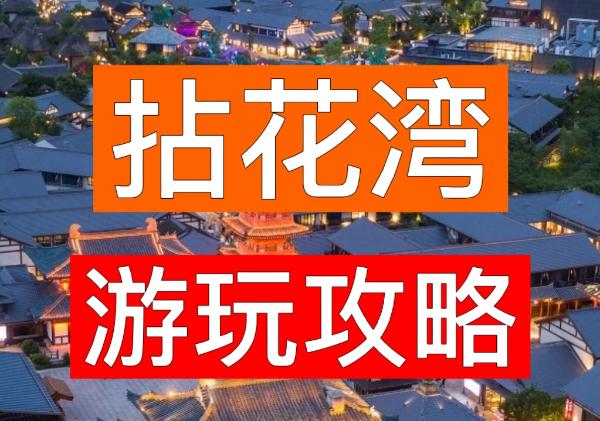 禅意小镇拈花湾