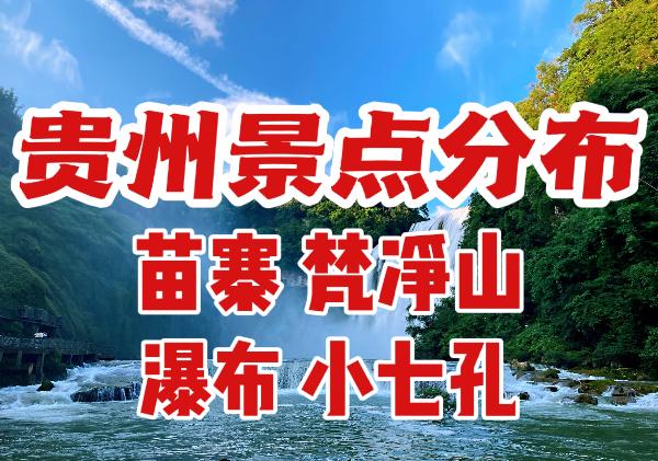 贵州景点分布