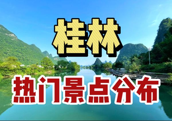 桂林景点分布图