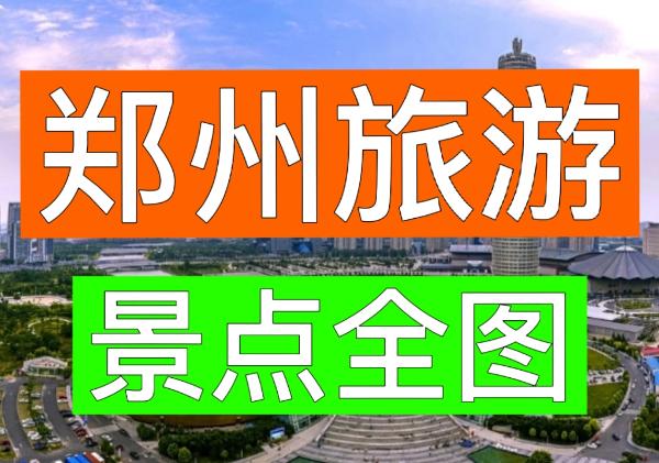 郑州旅游景点分布全图