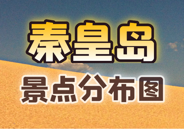秦皇岛景点地图