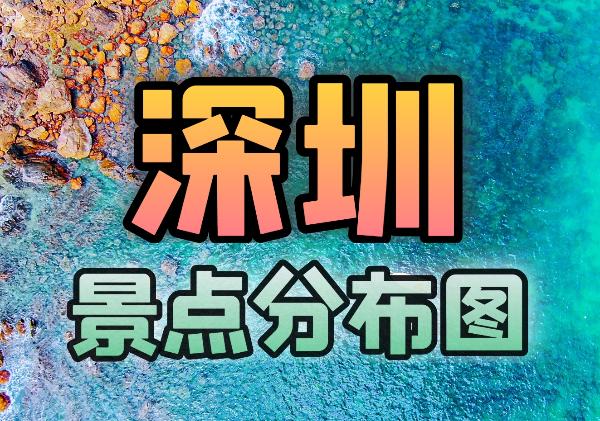 深圳景点地图