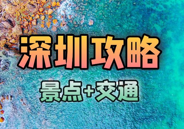 深圳攻略地图