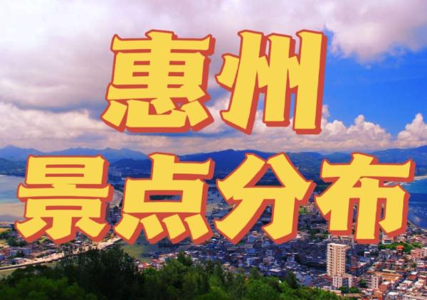 惠州景点分布
