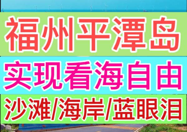 福州平潭岛看海两日游地图路线|点我