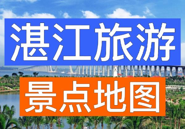 湛江旅游景点地图