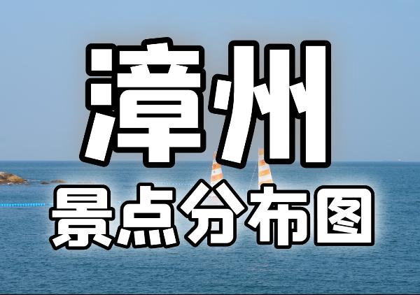 漳州景点地图
