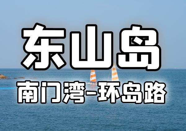 漳州东山岛地图