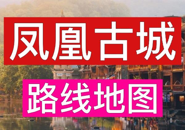 凤凰古城旅游攻略