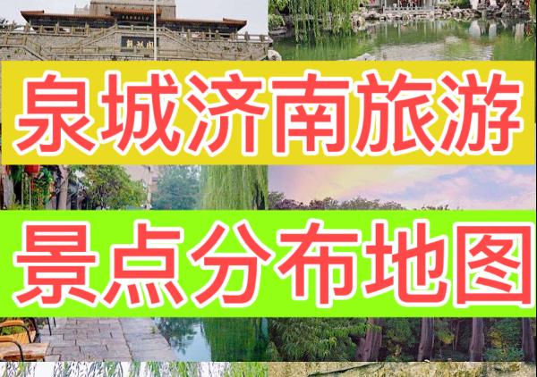 济南旅游必看地图|点我