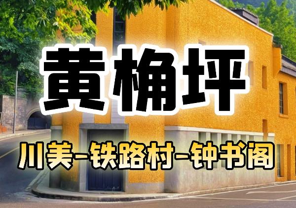 重庆黄桷坪地图