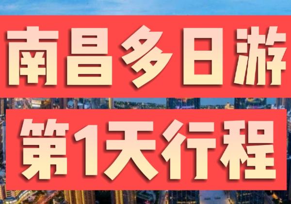 滕王阁|八一馆|万寿宫|八一广场……