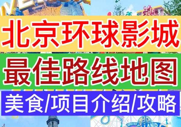 北京环球度假区游玩路线地图|点我
