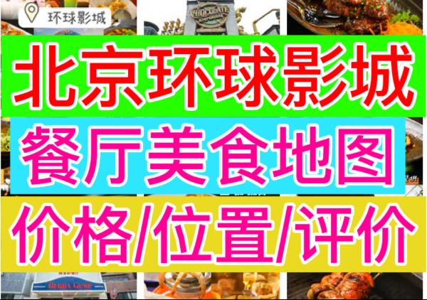 北京环球度假区美食餐厅地图|点我